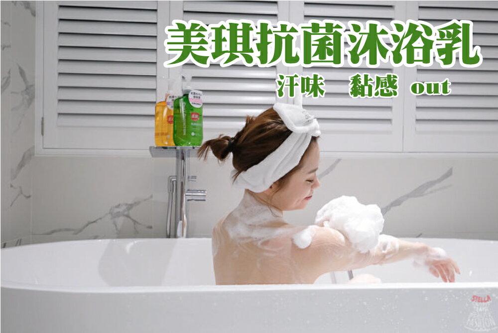 美琪 沐浴乳 沐浴露 清潔 保濕 T3植萃 清爽 不黏膩 細緻 超取最多4瓶