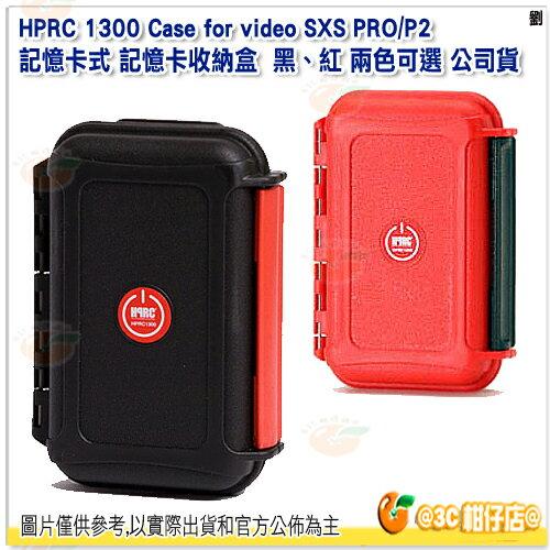 義大利 HPRC 1300 Case for video SXS PRO P2 記憶卡式