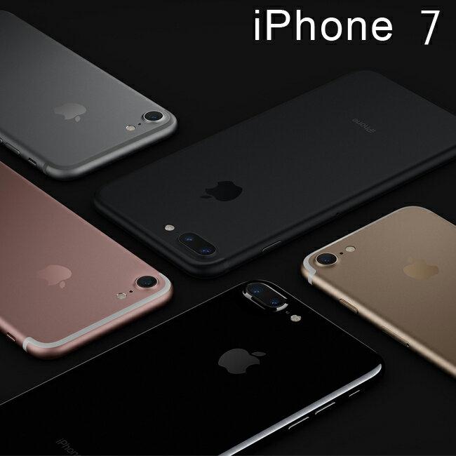 【i7-128G】蘋果Apple iPhone7智慧型手機(4.7吋) ◆贈玻璃保貼+透明保護套