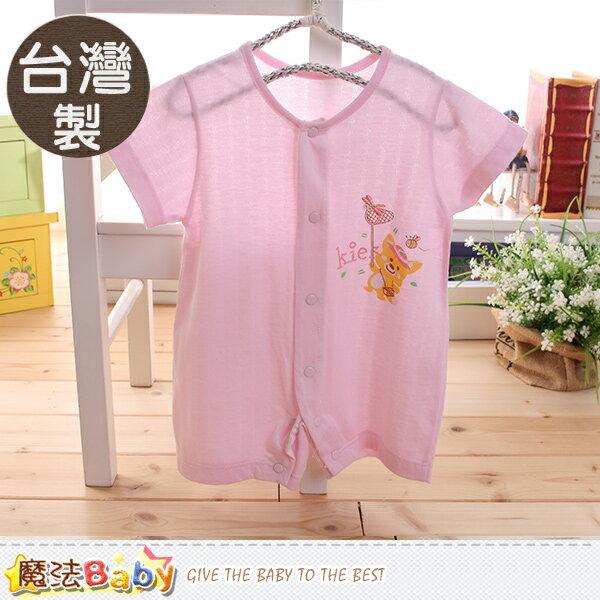 嬰兒服 台灣製寶寶純棉短袖兔裝 連身衣 魔法Baby~k50135