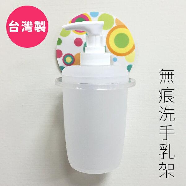 無痕掛勾 洗手乳架 瓶罐架 無痕吸盤 【SV5181】快樂生活網