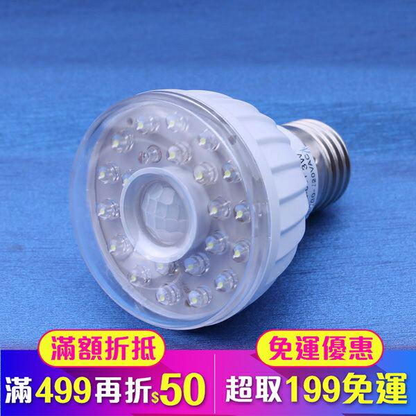 E27 3W 23顆LED 感應式 燈泡 LED燈 節能燈 省電燈泡 110V 適用(78-0411)