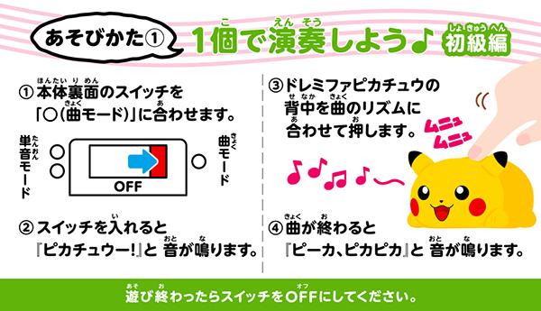 【鋼琴 音樂皮卡丘】音樂皮卡丘 鋼琴皮卡丘 唱歌皮卡丘 日本正版 該該貝比日本精品 ☆ 3