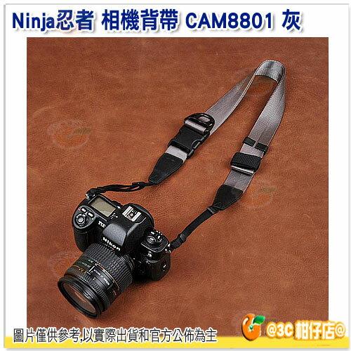 免運 Cam-in CAM8801 公司貨 Ninja忍者 通用型 可調節 快拆相機背帶 肩帶 NEX5 NEX3 GF2 GF1 灰