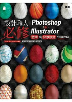 設計職人必修-Photoshop+Illustrator圖案與背景設計快速攻略