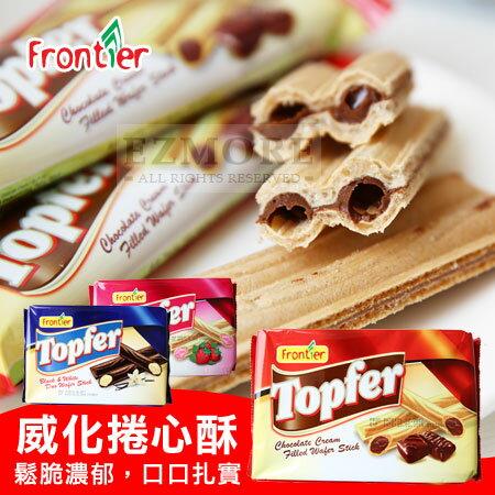 馬來西亞 Frontier 汎達威化捲心酥 120g 捲心酥 Topfer 巧克力 香草 草莓【N101989】