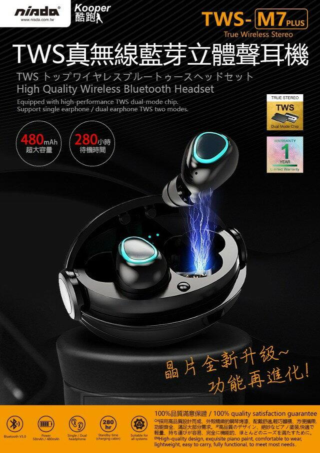 清晰好音質【nisda】真無線藍牙耳機 藍芽5.0 (TWS-M7+升級版)