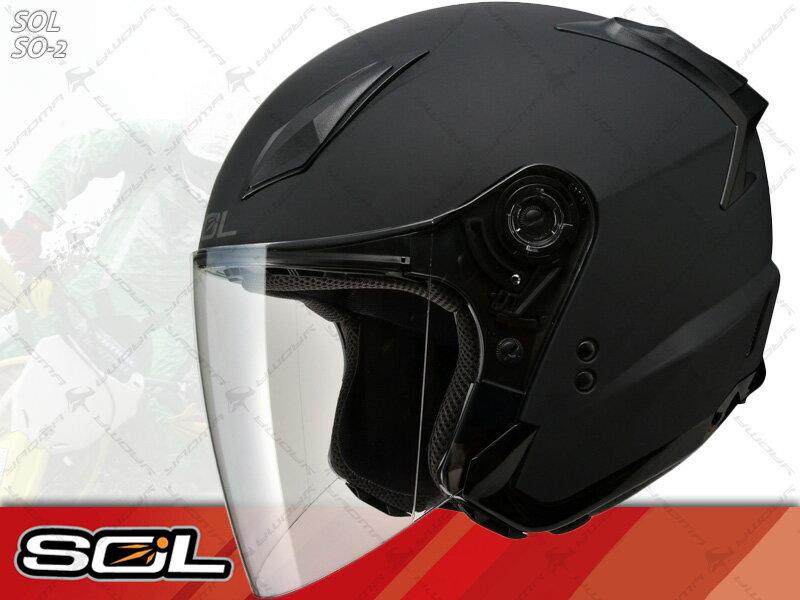 SOL安全帽|SO-2 / SO2 消光黑【簡約輕化.可加下巴】 半罩帽 『耀瑪騎士生活機車部品』