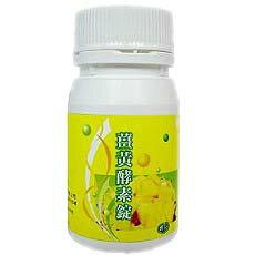薑黃酵素錠