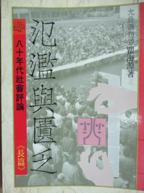 【書寶二手書T1/社會_MGS】氾濫與匱乏-八十年代社會評論_瞿海源
