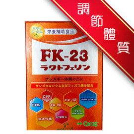 日本CROSS FK-23全酵素(含乳酸菌.乳鐵蛋白.維他命D3)【樂寶家】