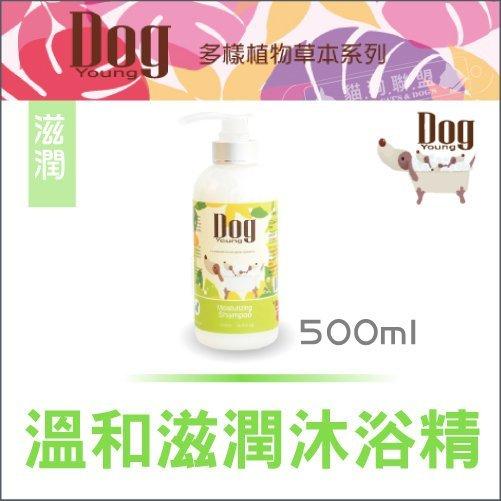 +貓狗樂園+ Dog Young【溫和滋潤沐浴精。500ml】345元 - 限時優惠好康折扣