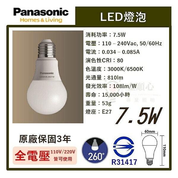 ☼金順心☼專業照明~原廠保固3年 Panasonic 國際牌 7.5W LED 燈泡 球泡燈 廣角型 E27