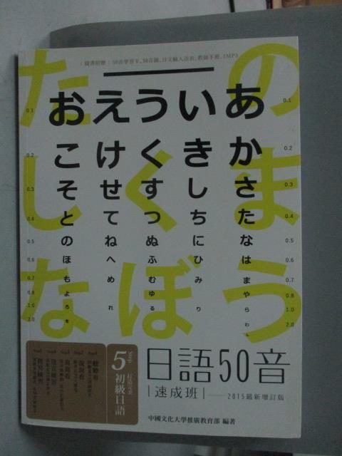~書寶 書T1/語言學習_ZKM~日語50音速成班_2015 增訂版_附50音學習卡 50