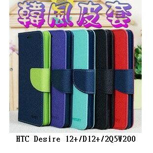 【韓風雙色系列】HTC Desire 12+/D12+/2Q5W200/6.0吋 翻頁式側掀插卡皮套/保護套/支架斜立/