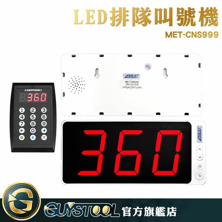 無線取餐叫號器 等位 取餐神器 餐飲 醫院 銀行 無線叫號器 取餐器 MET-CNS999 商用點餐呼叫器