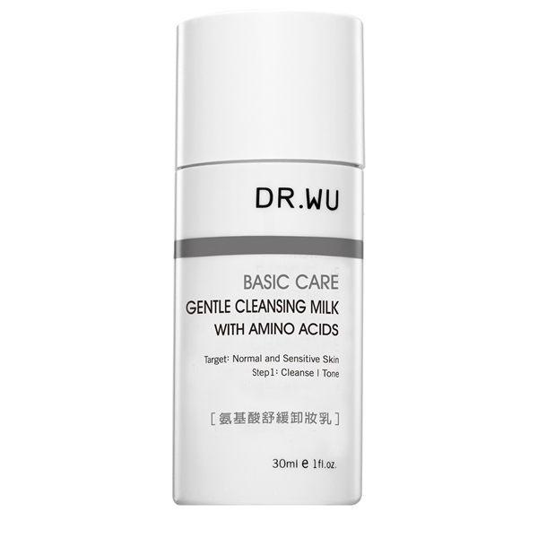 DR.WU 氨基酸舒緩卸妝乳30ml /效期2019.04 全新盒裝【淨妍美肌】