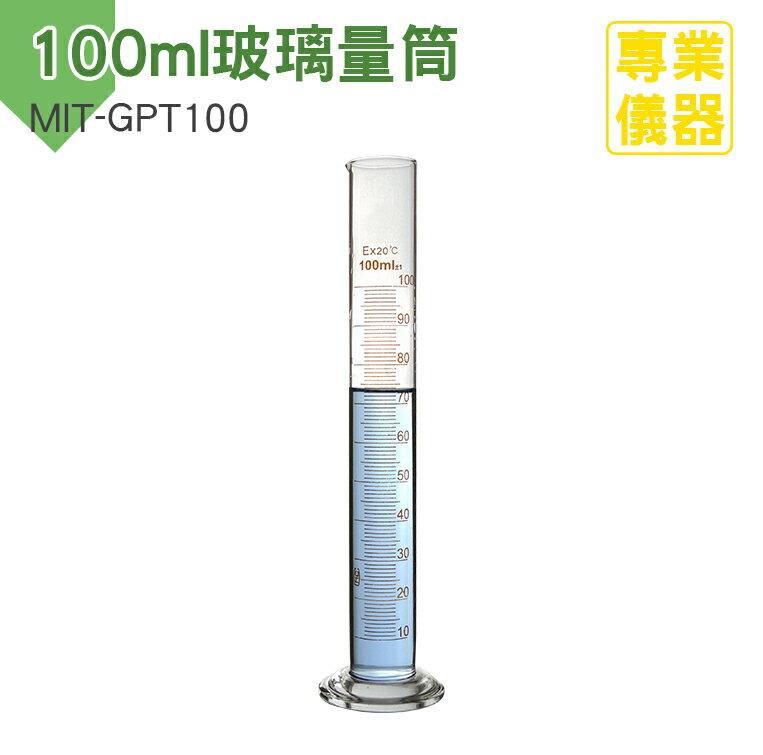 《安居 館》100ml玻璃刻度量筒 玻璃刻度量筒  25 50 250ml 實驗室器皿 物理化學器材 MIT-GPT100