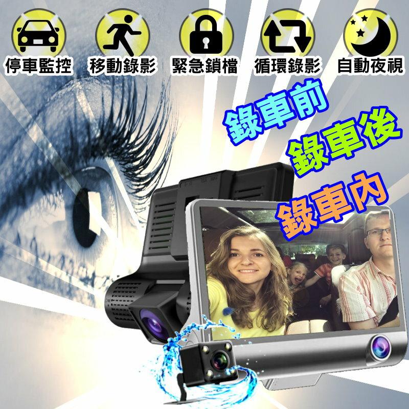 【千里眼三鏡頭 行車紀錄器】三錄像 行車紀錄器 可錄車內畫面 4吋營幕三鏡頭 行車記錄器 大廣角 FULL HD 錄影
