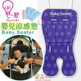 ✿蟲寶寶✿【台灣設計 C&D宅一起】清涼夏日 限量特價 嬰兒手推車涼墊 - 摩登紫
