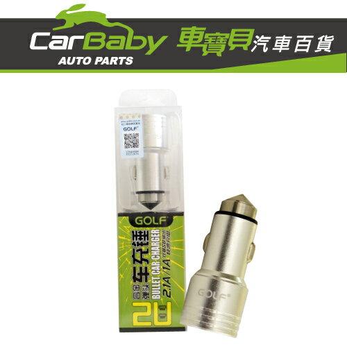 【車寶貝推薦】GOLF 車窗擊破器 雙USB鋁合金車充(3.1A) GF-C06
