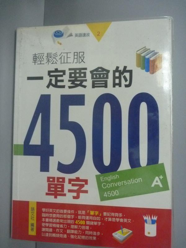 【書寶二手書T1/語言學習_ILA】輕鬆征服-一定要會的4500單字_語文社