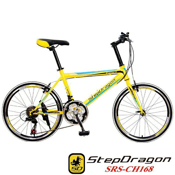 【StepDragon】SRS-CH168 日本Shimano 20吋21速小跑車 為潮流而生 【自行車國民品牌 台灣史特龍】