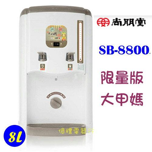 【億禮3C家電館】尚朋堂8公升限量版大甲媽飲水機SB-8800.台灣製造(完售)