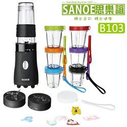 果汁調理機 ✦ SANOE 思樂誼 B103 3年保固 寶寶樂調理機 公司貨 0利率 免運