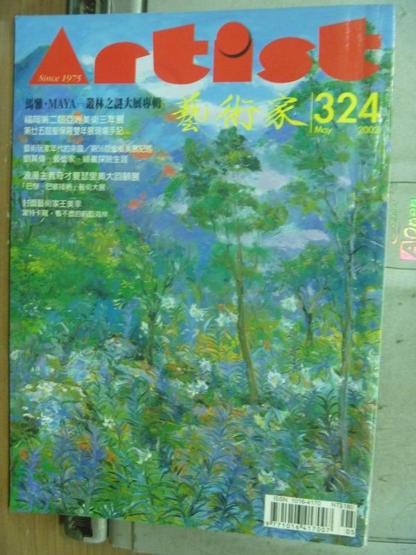 【書寶二手書T7/雜誌期刊_MOL】藝術家_324期_馬雅MAYA叢林之謎大展專輯等