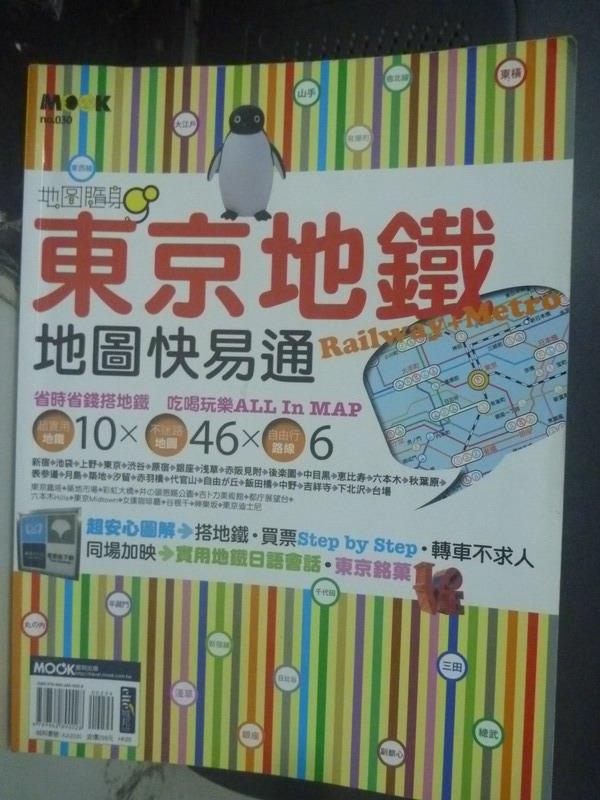 【書寶二手書T5/旅遊_WEM】東京地鐵地圖快易通_墨刻編輯室