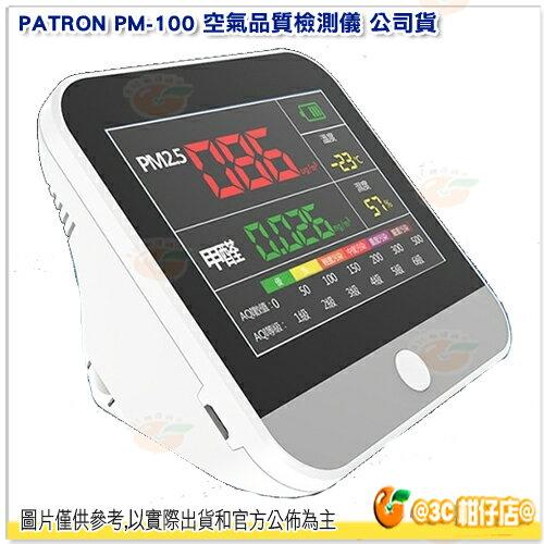 寶藏閣 PATRON PM-100 空氣品質檢測儀 公司貨 空氣汙染 警報提醒 USB 充電 PM2.5 濕度 溫度 0
