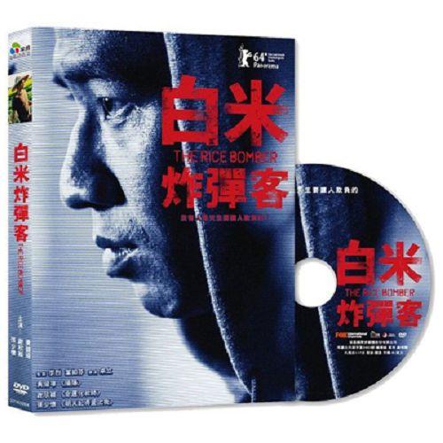 白米炸彈客DVD 黃健瑋/謝欣穎/張少懷