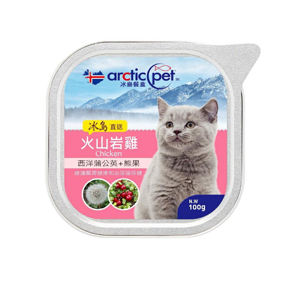 冰島貓餐盒-火山岩雞+西洋蒲公英+熊果100g (45-AR-021) 可超取 (C102E01) 1