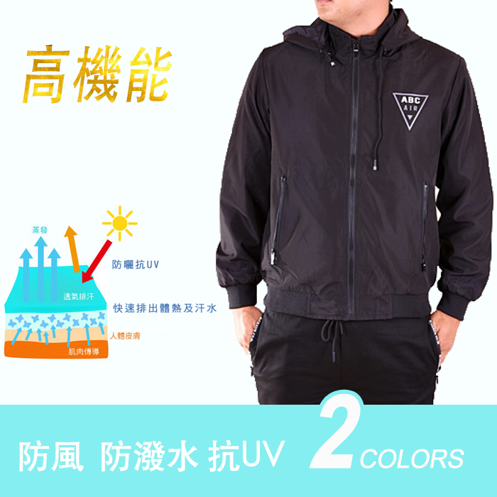 CS衣舖 高機能 防風 防水 騎士連帽 薄外套 兩色 0393