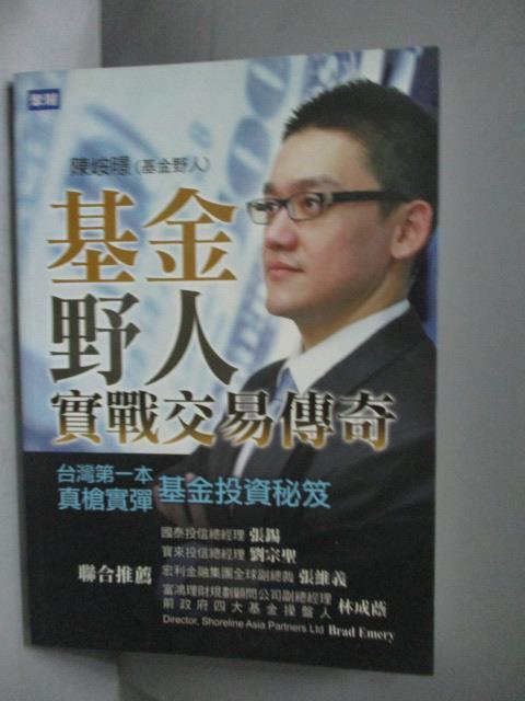 ~書寶 書T1/基金_MMU~基金野人實戰交易傳奇_陳峖暻
