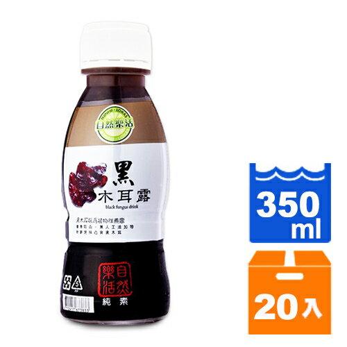 免運直送~自然樂活 黑木耳露 350ml (20入)/箱