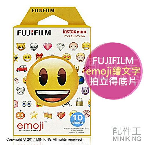 出清特價 過期 富士 FUJIFILM INSTAX mini 拍立得底片 emoji 繪文字 表情符號 微笑 笑臉相紙