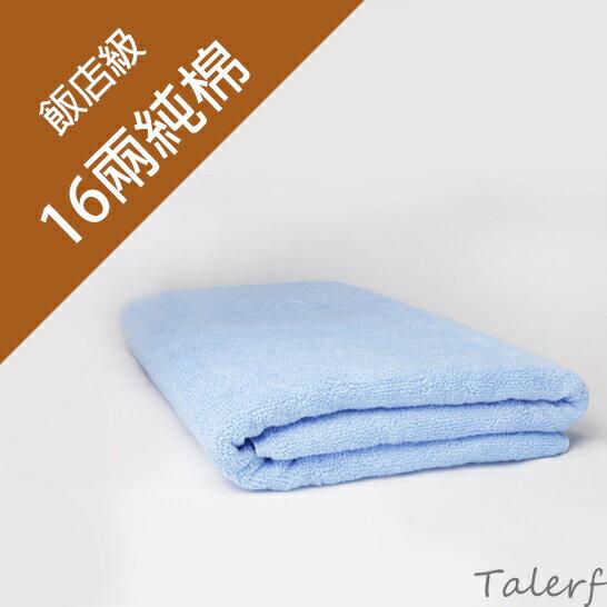 泰樂福購物網:【TALERF】純棉16兩六星級飯店浴巾(水藍)→現貨