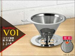 快樂屋♪寶馬牌 錐型不鏽鋼濾杯 1-2人 HK-S-V01 極細雙層網 免濾紙 304不鏽鋼立式濾器
