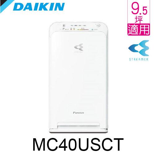 DAIKIN大金 9.5坪 閃流除菌空氣清淨機 MC40USCT-W