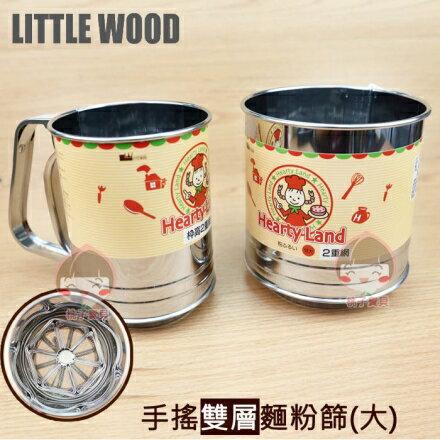 ~ Little Wood~Hearty Land 不鏽鋼雙層手搖麵粉篩  手動攪粉器 1