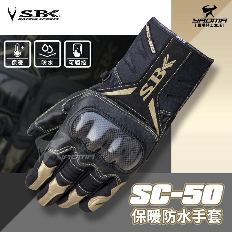 防寒防摔手套 SBK部品 SC-50 黑金 碳纖維護具 防水 防寒 防摔 保暖 SC50 耀瑪騎士機車安全帽部品 0