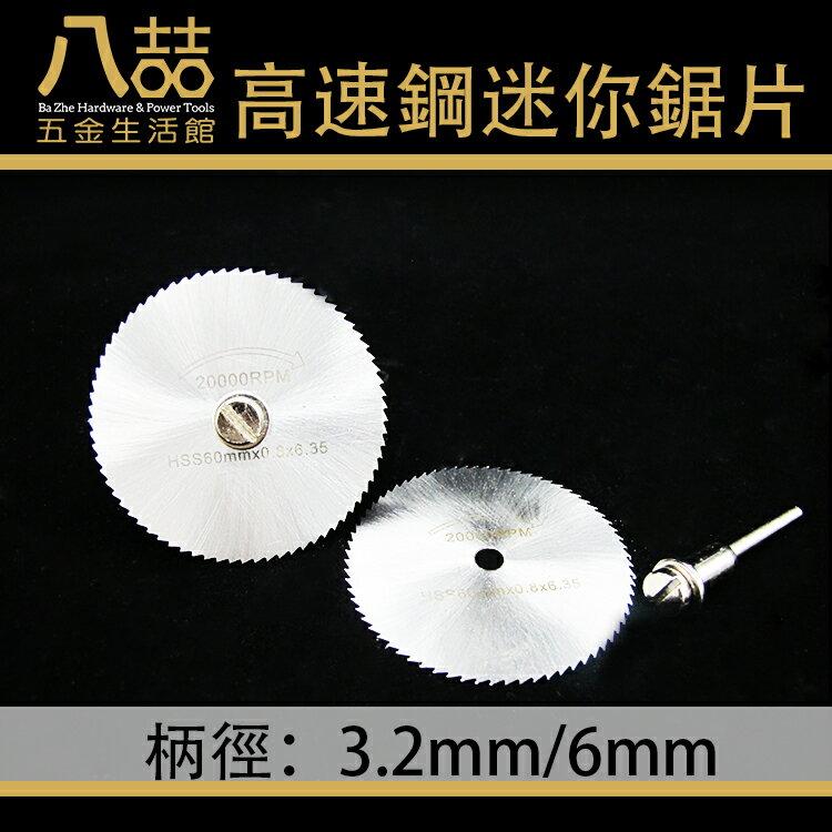 高速鋼迷你鋸片60mm 柄徑3.2mm 6mm電鑽 電磨 鋸片 鋸片 壓克力鋸片 木材鋸片