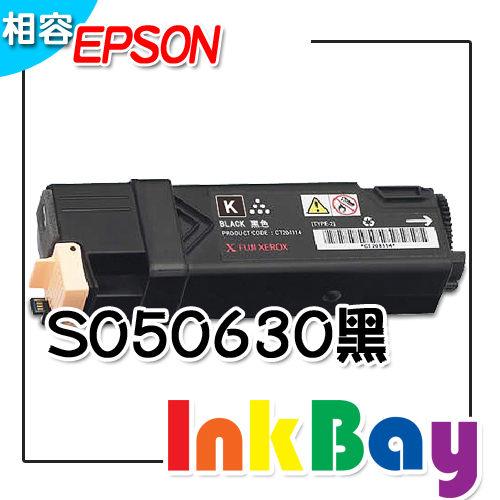 EPSON S050630相容高容量碳粉匣 黑色  ~ ~ACULASER C2900