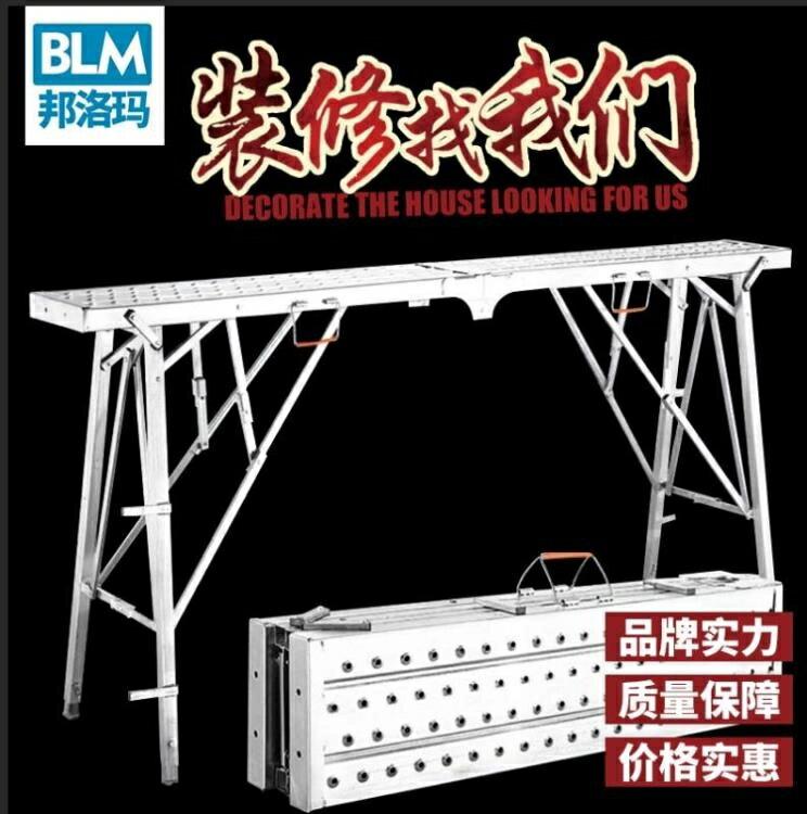升降台馬凳折疊升降加厚腳手架室內刮膩子多功能馬凳工程梯移動平台城市 【新年鉅惠】