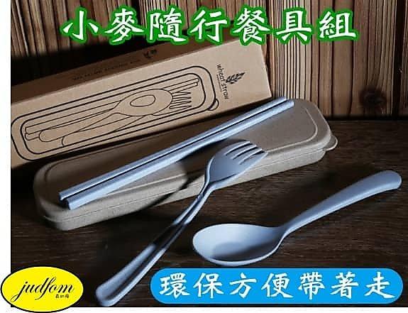 環保小麥餐具組 貝合小麥餐具 小麥 三件 套裝 湯匙 叉子 筷子 用餐 便攜 學生 旅行 上班族 外出 餐具 環保餐具