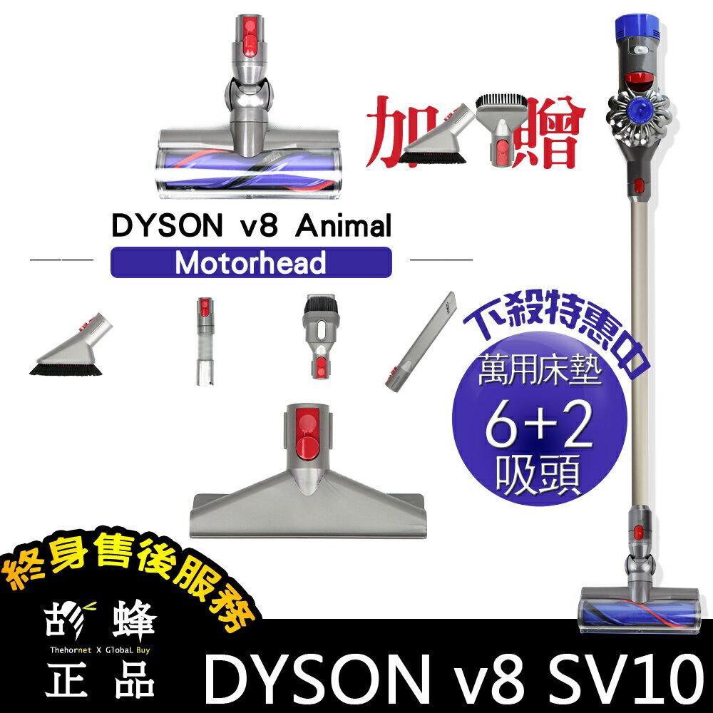 ㊣胡蜂正品㊣ Dyson V8 animal 六吸頭版 獨家加贈 小軟毛刷吸頭 硬漬吸頭 motorhead HEPA sv09 sv10 v6 Absolute fluffy