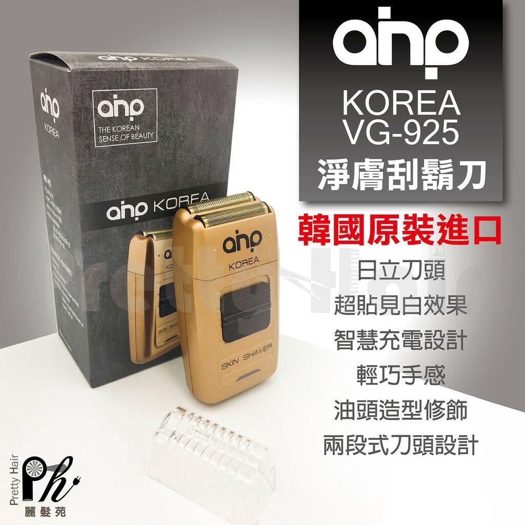 【麗髮苑】三贈品 韓國原裝進口AHP KOREA VG-925 電推 推剪 刮鬍刀 更勝日立 國際
