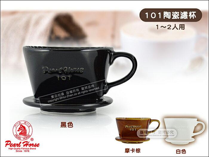 快樂屋?《日本寶馬牌》陶瓷滴漏式咖啡濾器.三孔手沖濾杯 1~2人用 (手沖咖啡)JA-001-101-C